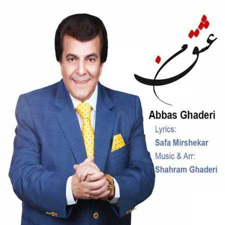 دانلود آهنگ عباس قادری  به نام عشق من