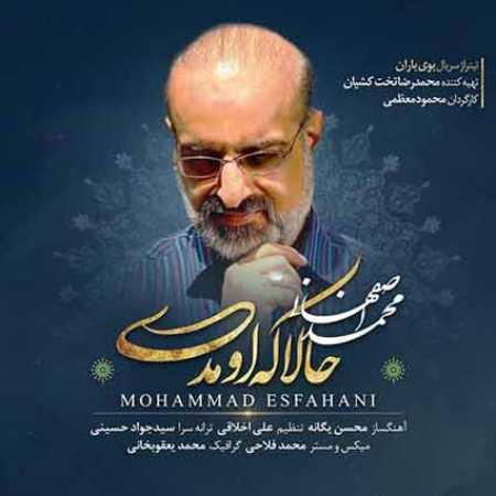 دانلود آهنگ محمد اصفهانی  به نام هرچی دلم گرفت فکر کردم عادته