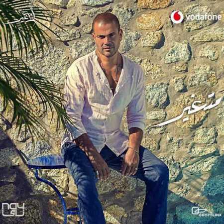 دانلود آهنگ عمرو دیاب به نام  متغیر