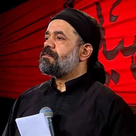 دانلود مداحی  محمود کریمی  به نام به مژگان سیه کردی هزاران رخنه در دینم