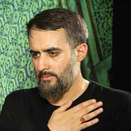 دانلود مداحی محمد حسین پویانفر  به نام عشق یعنی به تو رسیدن یعنی نفس کشیدن