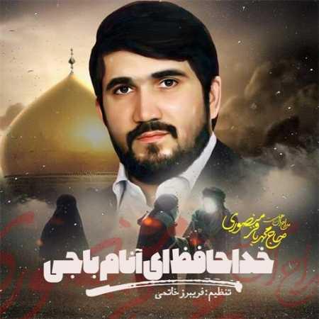 دانلود مداحی محمد باقر منصوری  به نام خداحافظ ای آنام باجی