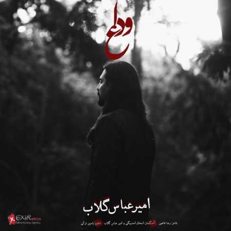 دانلود آهنگ  امیر عباس گلاب  به نام بعد تو با دنیا وداع کردم