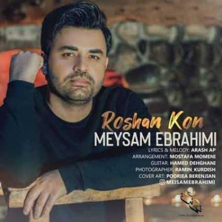 دانلود آهنگ  میثم ابراهیمی  به نام همیشه پیشم بمون نذار دوتا شه حرفامون