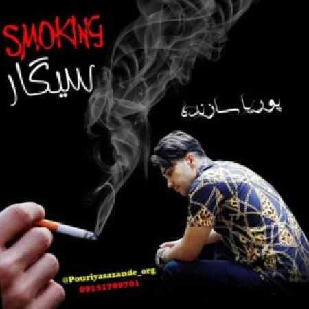 دانلود آهنگ پوریاسازنده به نام سیگار