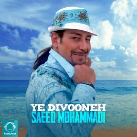 دانلود آهنگ سعید محمدی  به نام یه دیوونه