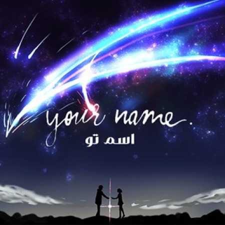 دانلود آهنگ دی جی مریم  به نام اسم تو