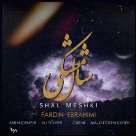 دانلود آهنگ فردین ابراهیمی به نام  شال مشکی