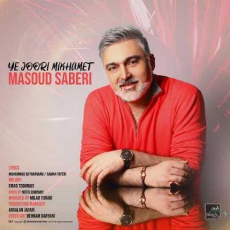 دانلود آهنگ مسعود صابری  به نام این دل میشه هی تنگت نگم واست چه حسی دارم بهت