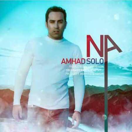 دانلود آهنگ احمد سلو به نام گذشت آب از سرش پرید خواب از سرش