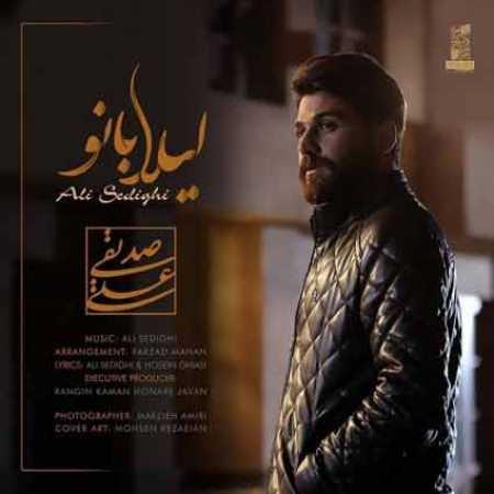 دانلود آهنگ علی صدیقی به نام درد و درمان منی آرامش جان منی