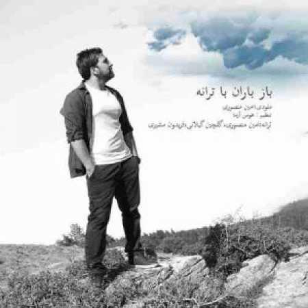 دانلود آهنگ امین منصوری به نام  باز باران با ترانه