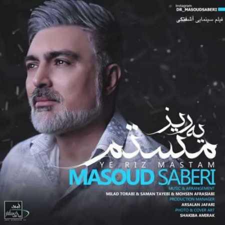 دانلود آهنگ  مسعود صابری  به نام یه ریز مستم یه دم آروم نمیشم بس که وابستم