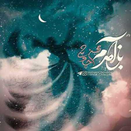 دانلود ریمیکس محسن چاوشی  به نام باز آمدم