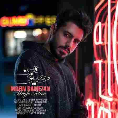 دانلود آهنگ معین رمضان به نام حیف من که عمرمو بت دادم رفته