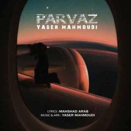 دانلود آهنگ یاسر محمودی به نام آغوش من بازه عزیزم من تا ابد منتظرت هستم