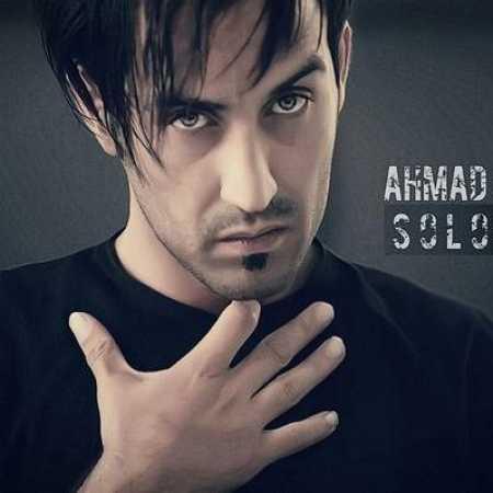 دانلود آهنگ احمد سلو به نام حواست هست بهش