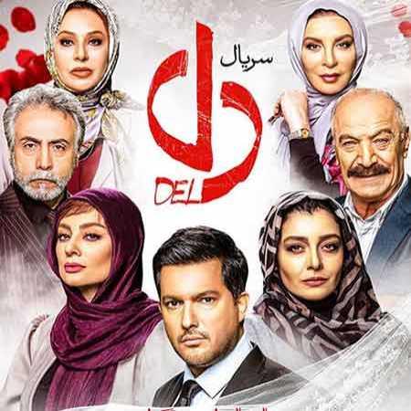 دانلود آهنگ تیتراژ ابتدایی سریال دل به نام از رضا بهرام