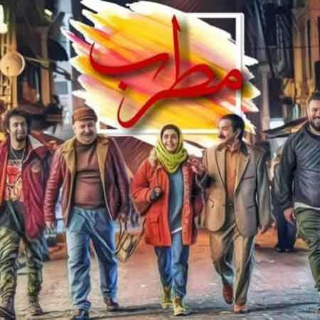 دانلود آهنگ ورود به استانبول به نام در فیلم مطرب