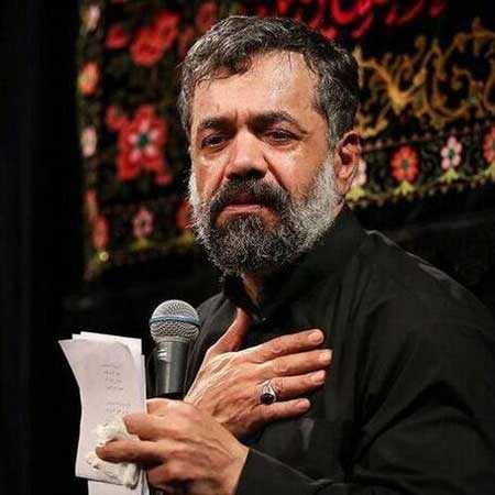 دانلود مداحی محمود کریمی به نام هیئت و شور و حالش که تعطیلی نداره